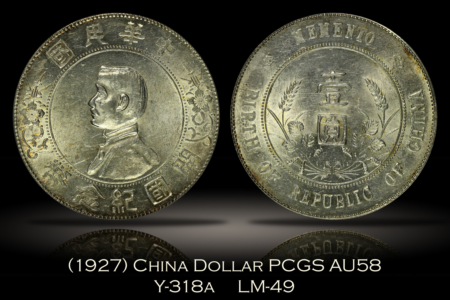 1927 China Republic Memento Dollar Y-318a LM-49 PCGS AU58