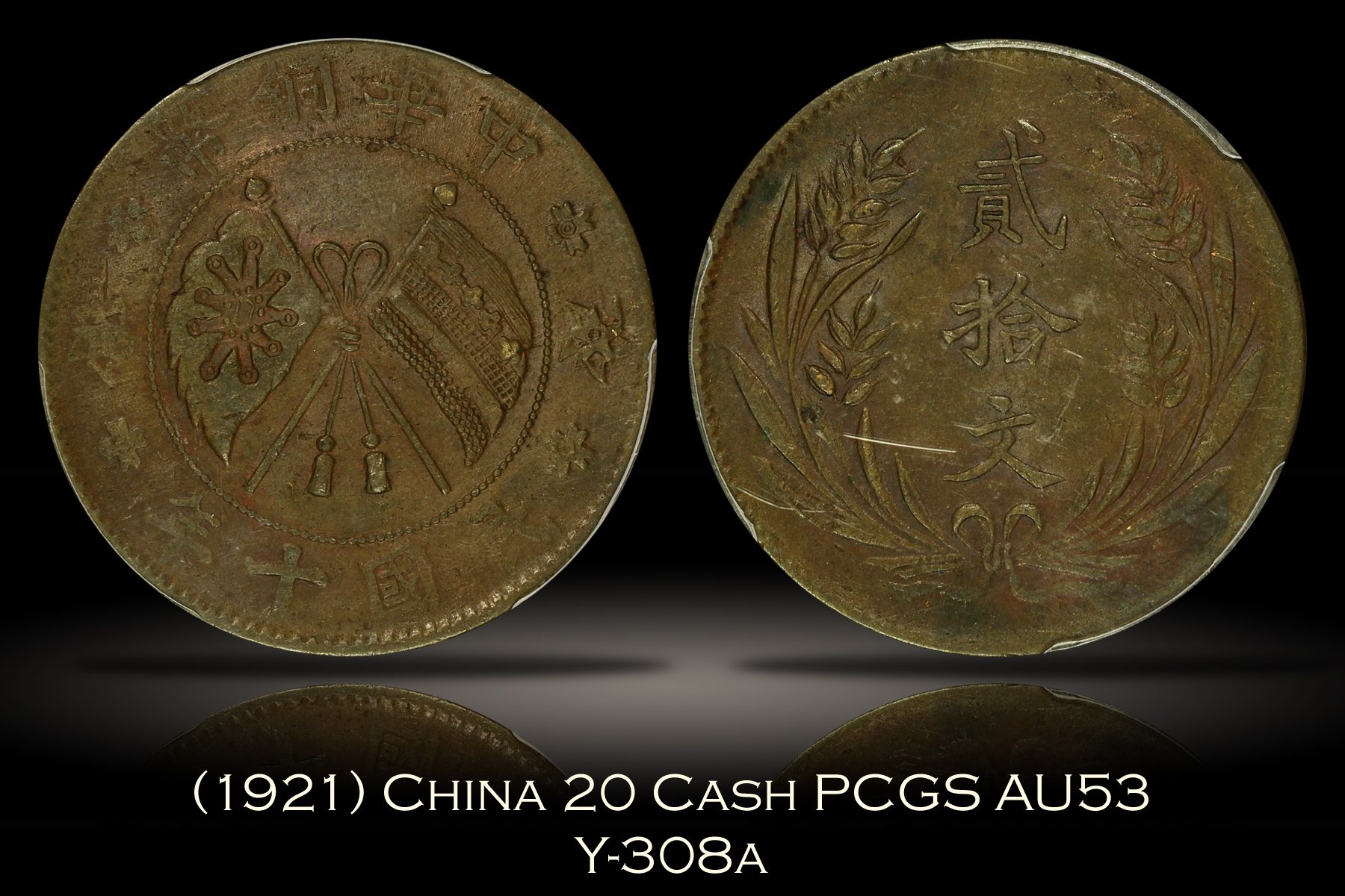 1921 China Republic 20 Cash Y-308a PCGS AU53