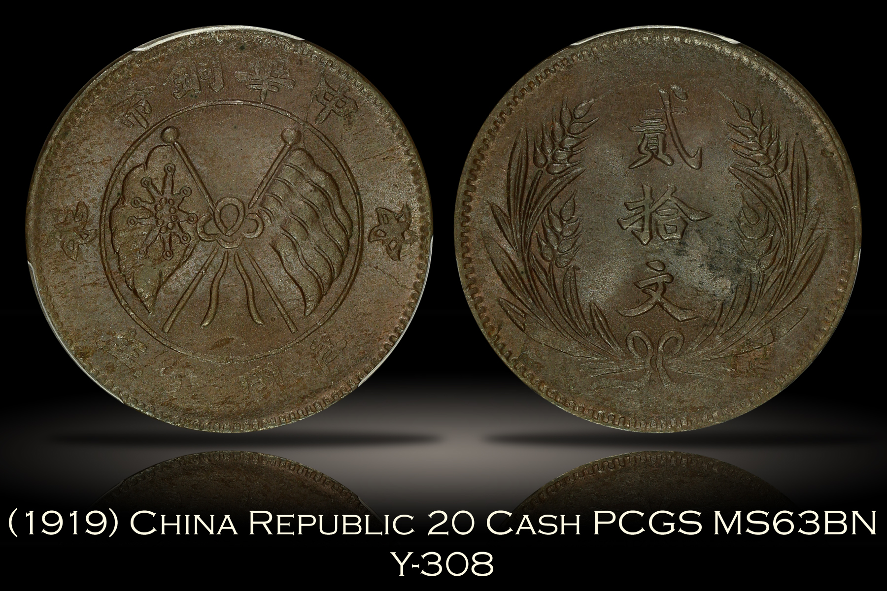 1919 China Republic 20 Cash Y-308 PCGS MS63BN